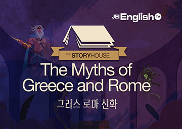 The Storyhouse - Myths of Greece and Rome