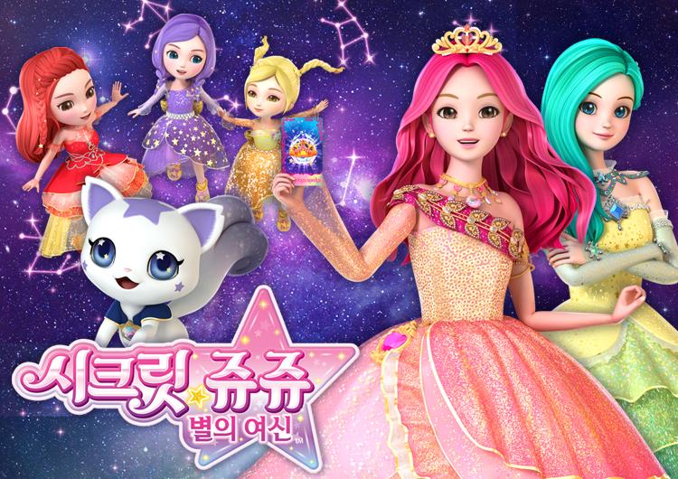 시크릿 쥬쥬 별의 여신3