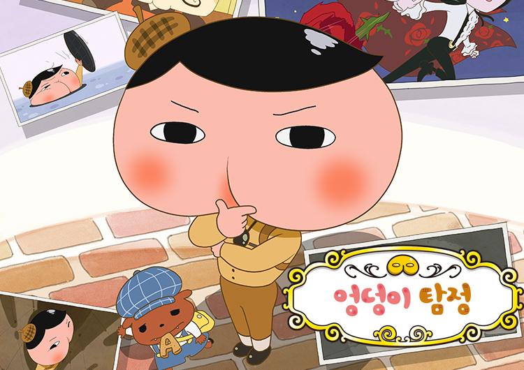 엉덩이 탐정 시즌2