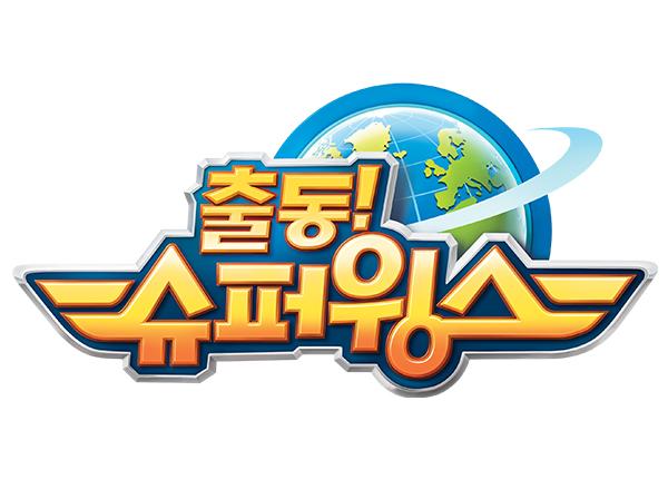 출동! 슈퍼윙스 시즌4
