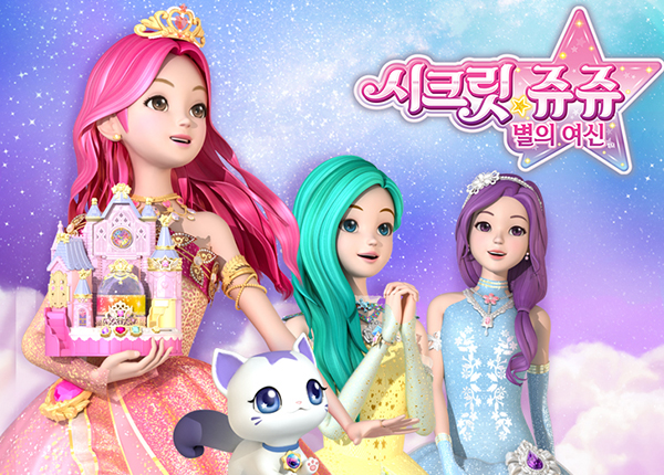 시크릿 쥬쥬 별의 여신5