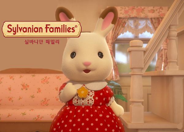 실바니안 패밀리 시즌2