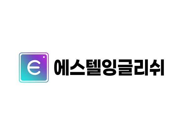 에스텔 영어 (HD)